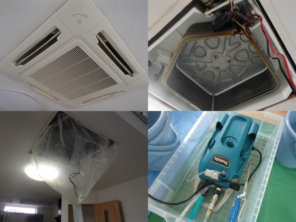 天井埋め込み型エアコンクリーニングの方法と手順