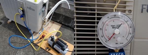 エアコン工事 ポンプを使った真空引き