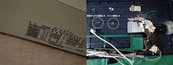 富士通エアコンクリーニング