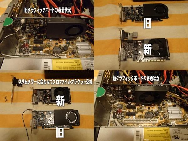 デスクトップパソコンのグラフィックボード交換