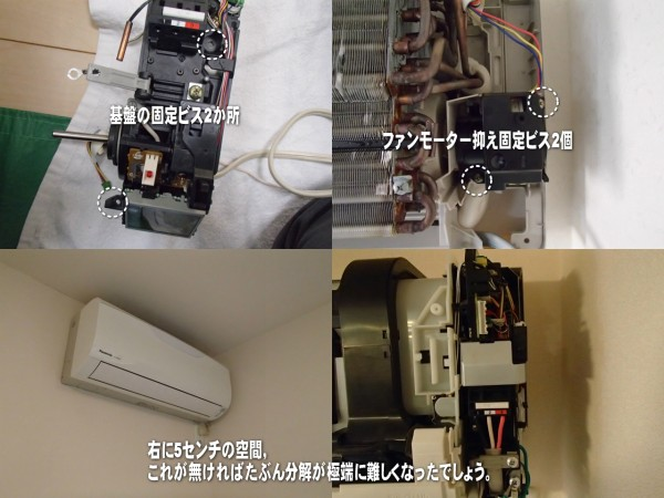エアコンの分解は型式や設置状況で難易度が変わります