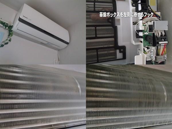 室内機外観と熱交換器洗浄前後