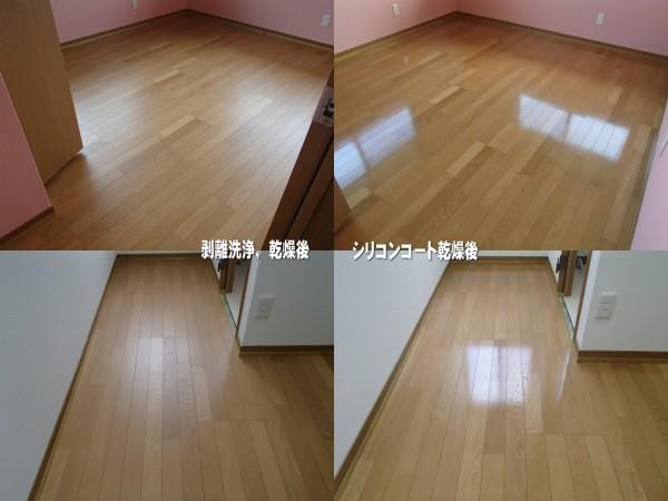 2階床の剥離洗浄後とコート剤乾燥後