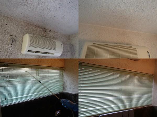 天井と壁,ブラインドの漂白