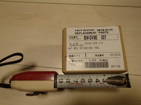 日立BW-DV8E  027