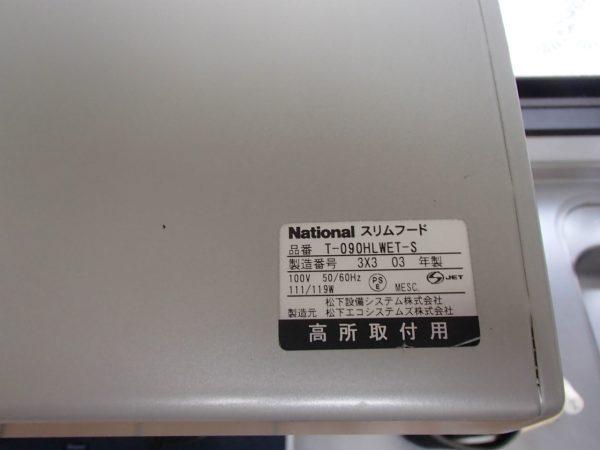 T-090HLWET-S