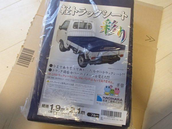 萩原 カラートラックシート 彩1号 ブルー