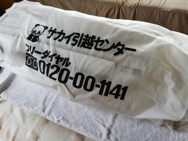 不織布に包む