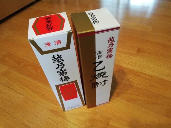 日本酒と焼酎