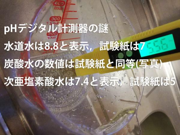 pHデジタル測定器